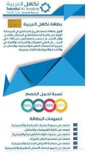 تكافل العربيه صخومات طبيه و تجميليه