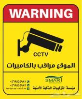 كاميرات مراقبة وشهادة انجاز