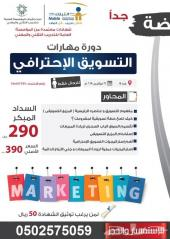 التسويق الاحترافي - جدة