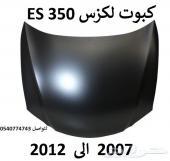كبوت لكزس ES 2007 - 2008 -2009 - 2010 - 2011