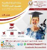 أدرس بالجامعة ألامريكية في الأردن. منح 100