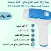 أجهزة إزالة الشعر ملاي mlay m3 و T4 و DEESS