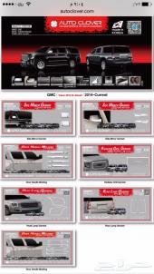 نياكل كروم لاغلب سيارات جي ام سي وشفروليه