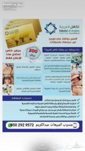 بطاقة خصم تكافل العربية