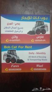 بوب كات ومعدات للإيجار