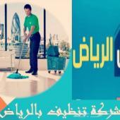 شركة تنظيف بالرياض تنظيف فلل شقق خزانات مجالس