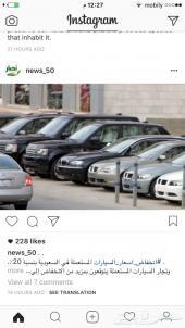 انخفاض أسعار السيارات