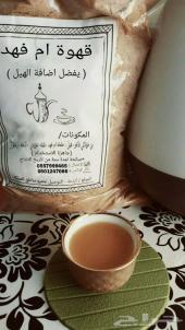 ( قهوة ام فهد ) مخلوطة ومبهرة وجاهزة 51 اعجاب