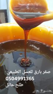 عسل طلح حائل البري للباطنيه  وعلى المختبر