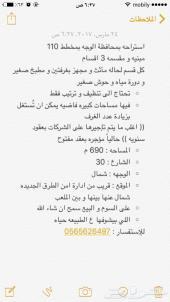 استراحه للبيع ش 30 بمحافظة الوجه