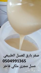 عسل مجرى ملكي مفحوص مخبريا جمله ومفرق