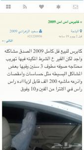 نصاب  سالم حسن احمد الزهراني
