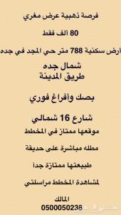 ( 80 ألف ) أرض سكنية 788 متر في جده بصك