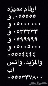 ارقام مميزه 0.5.5.5.4.4.4.4 و 0.5.0.0.0.0 و 0