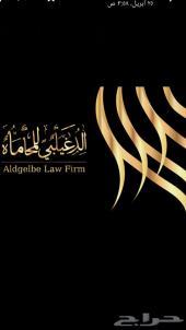 محاماة واستشارات قانونية