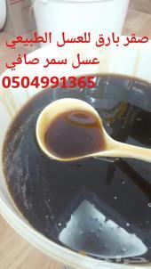عسل سمرة عشيره وعلى الفحص عليه عرض