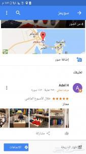 اضافة محلك في خرائط قوقل ماب google map