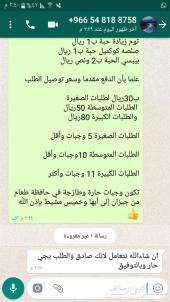 سعودة ب1500ريال في أبها