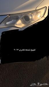 شمعه كامري 2013 اصلي