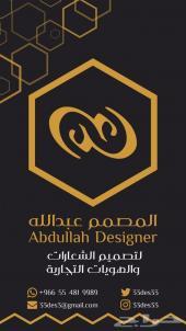 المصمم عبدالله للشعارات والهويات التجارية