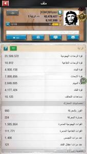 حساب صقور العرب للبيع