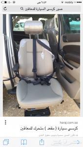 كرسي سيارة خاص بالمقعدين وكبار السن