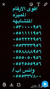 ارقام مميزه 1.1.1.1و2.2.2.2و3.3.3.3و8.8.8.8و0
