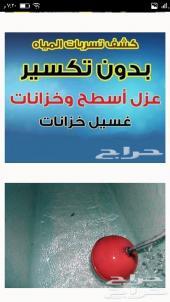 كشف تسربات المياة بدون تكسير .تنظيف خزانات