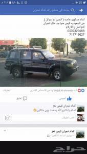 مشاوير خاصه الى اليمن