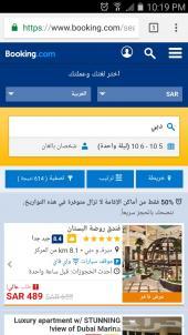 حجز فندق في دبي للبيع