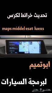 خرائط لكزس إمريكي وخليجي اصدار جديد