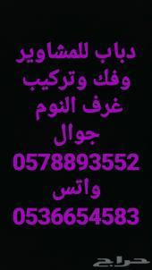 دباب للمشاوير وفك وتركيب غرف النوم التواصل 05