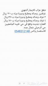 للايجار شقق عزاب شهري او سنوي في حي طيبه  الر