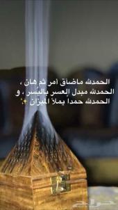 مؤسسة مقاولات عامه مع الخشب  للبيع العاجل