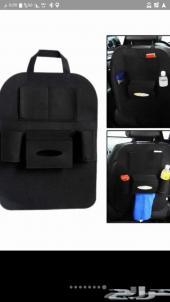 حقيبة تنظيم مقاعد السياره عرض خاص لفترة محدود