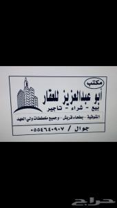 نستقبل عروضكم العقاريه في مخططات ولي العهد