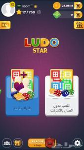 لعبة لودو ستار للبيع