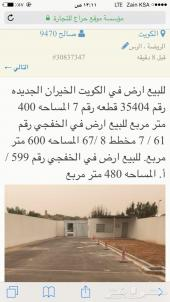للبيع ارضي الكويت والخفجي