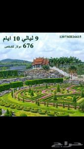 الان حصريا تايلاند اجمال العروض السياحيه