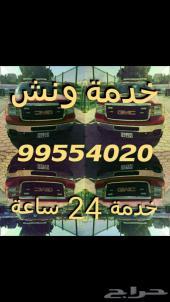 ونش كرين سطحة الكويت 99554020