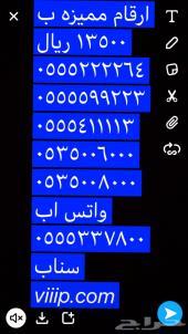 ارقام مميزه 8.0.0.8.0.0 و 0.5.5.5.1.9.1.1.1 و