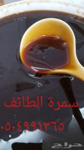 سمرة الطائف جديد الموسم للباطنيه سعر جمله