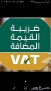ضريبة vat واقرارات الزكاة