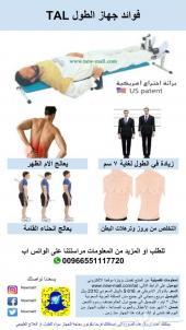 جهاز الطول مع حزام التنحيف مع جهاز شد البطن