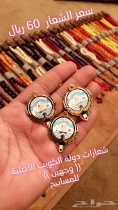 شعار الكويت للمسابيح واقلام لامي الكويتية