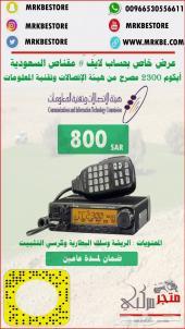 ايكوم 2300 مصرح من هيئة الاتصلات عرض رمضان