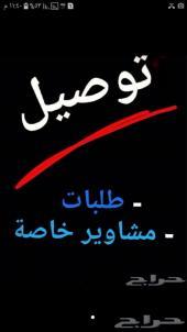 توصيل مشاوير داخل وخارج حفرالباطن إلى الكويت