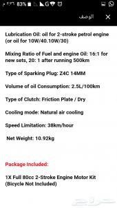 دراجة بمحرك يعمل بالبنزين 91