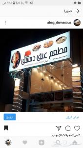 للتقبيل او للتاجير مطعم شامي كبير