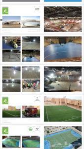 شركة الارضيات الدولية لتوريد وتركيب للمشاريع